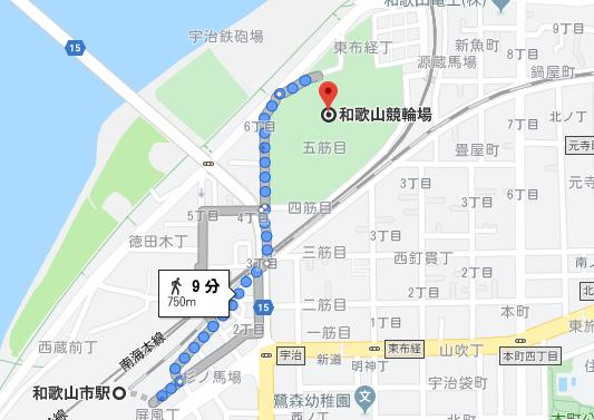 和歌山競輪場 アクセス 場所