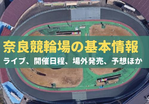 奈良競輪場,アクセス,地図