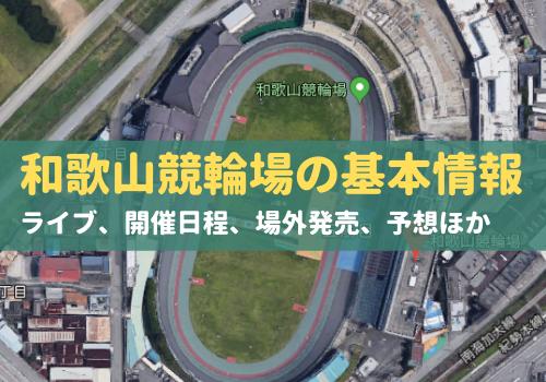 和歌山競輪場,アクセス,駐車場