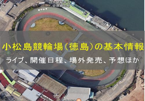 小松島競輪、地図