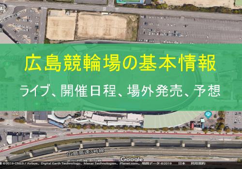 広島競輪、基本情報