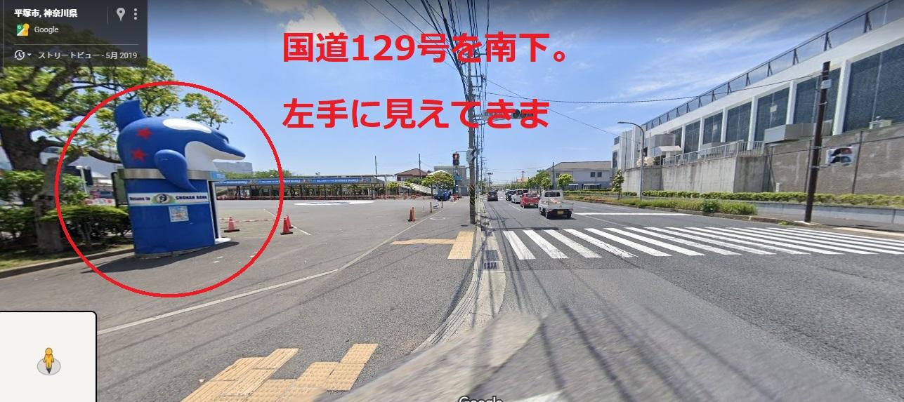 平塚競輪場,アクセス,地図