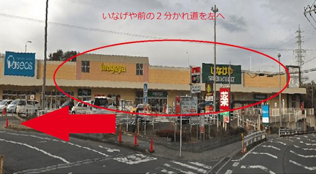 西武園競輪場アクセス3