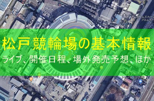 松戸競輪場の基本情報