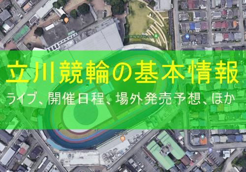立川競輪場の基本情報