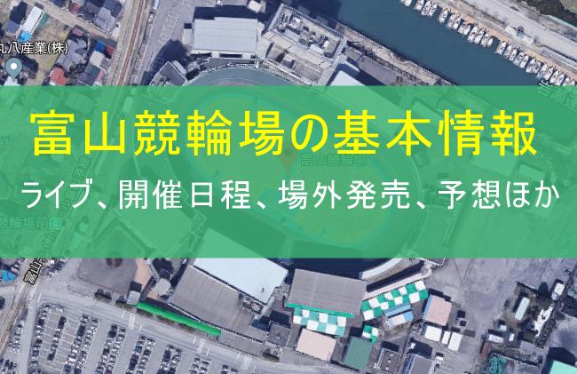 富山競輪、基本情報