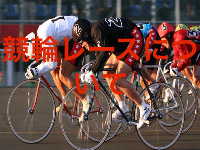 初心者に競輪レースについて説明する画像