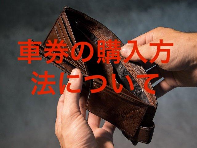 初心者にも分かりやす車券の購入方法についての画像