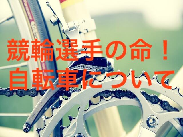 競輪自転車について