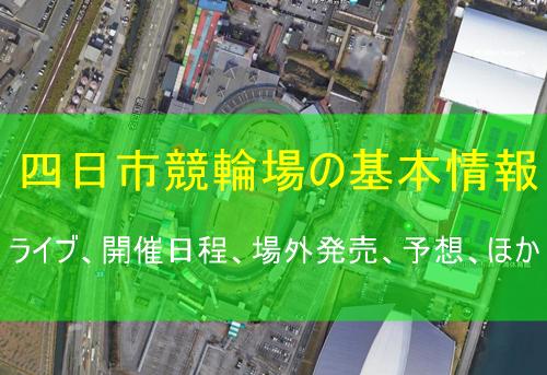 ライブ 中継 競輪 四日市