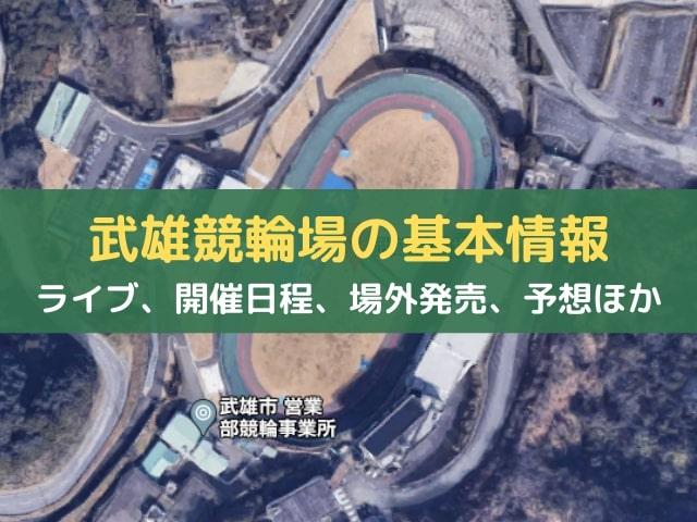 武雄競輪場 アクセス 開催日程