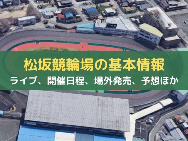 松坂競輪場 アクセス 開催日程