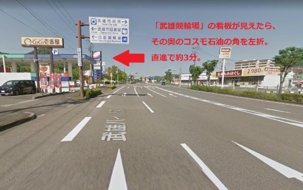 松坂競輪場 アクセス 地図