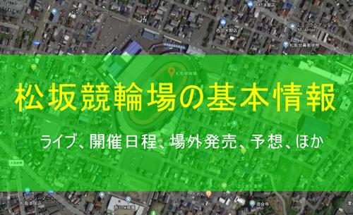 松坂競輪の基本情報