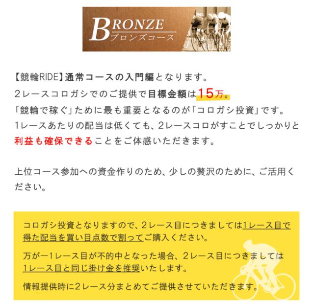 ブロンズ競輪有料情報