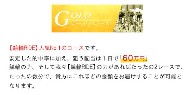 競輪ライド有料ゴールド