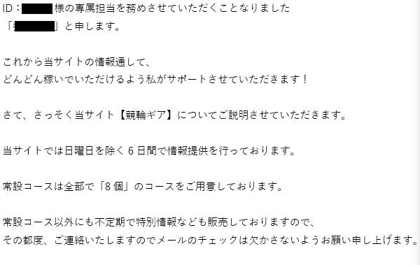 競輪ギア 評判 口コミ