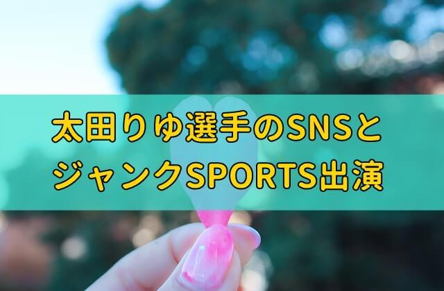 太田りゆ、SNS、ツイッター、インスタ、ジャンク