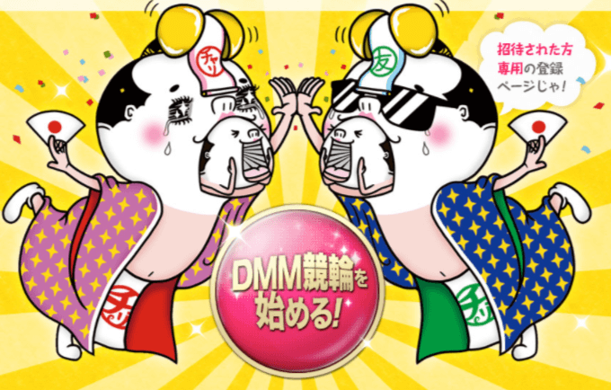 DMM競輪