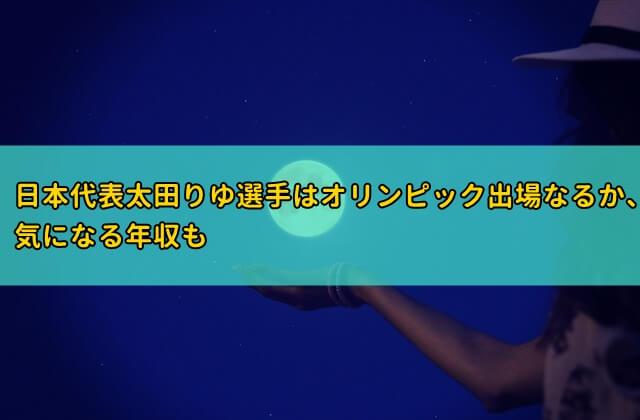 太田りゆ、日本代表、オリンピック、年収