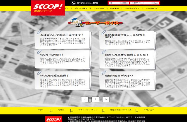 SCOOP、競輪スクープ