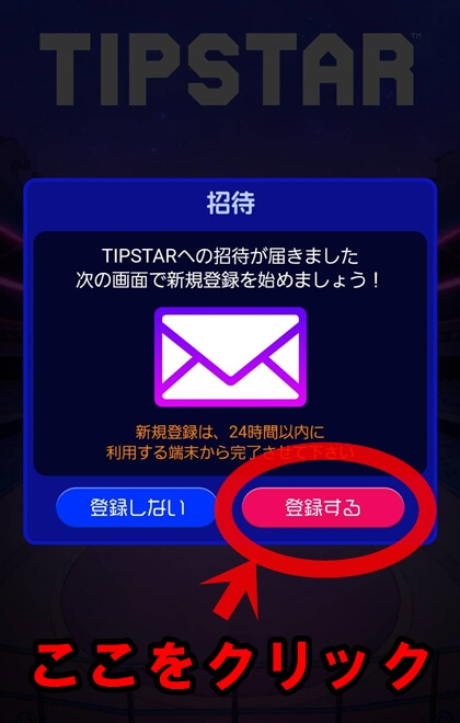 TIPSTARA登録2