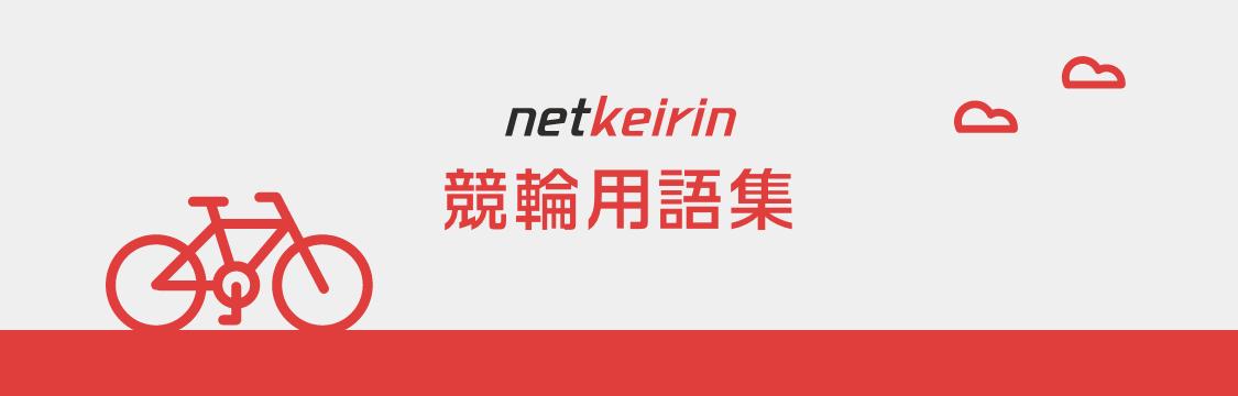 競輪用語集 ネット競輪 netkeirin